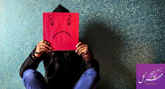معجزه درمان افسردگی با زعفران